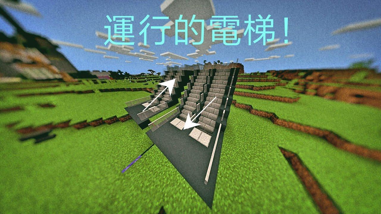 運行的電梯!| 7分半鐘 (指令方塊) 教學 | Minecraft 1.5.0.7 - YouTube