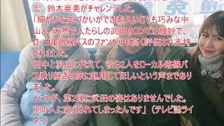 """中山秀征、「テレ東バス番組」の""""新体制""""に「その手があったか!」の声..."""