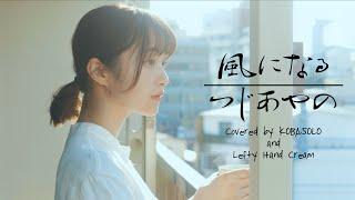 【MV】風になる / つじあやの(Covered by コバソロ & Lefty Hand Cream)