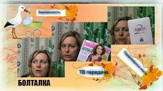 БОЛТАЛКА/беременность,парфюмерные пристрастия,шоу ХОЛОСТЯК/