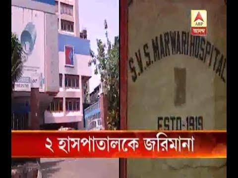 Kothari Medical Center fined
