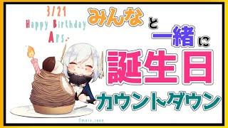 【誕生日カウントダウン】みんなと誕生日をむかえたい!!【アルス・アルマル/にじさんじ】