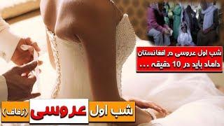 Download Video کارهایی که در شب اول عروسی (زفاف) باید انجام داد - کابل پلس | Kabul Plus MP3 3GP MP4