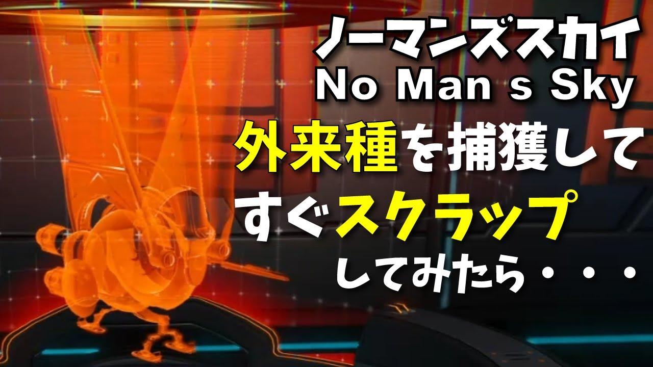 ズ 種 外来 ノーマン スカイ JR東日本:東日本旅客鉄道株式会社