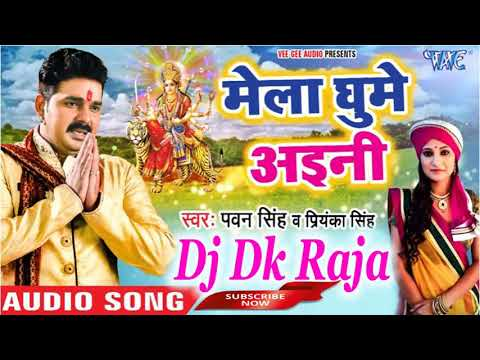 Pawan Singh 2018 नवरात्रि Dj Song मेला घूमे अइनी Dj Dk Raja Mix