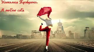 Наталья Правдина Я люблю себя♥ Настрой для женщин + мантра