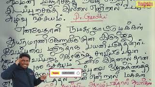 100 ஆண்டு வாழ வேப்ப மர ரகசியம் | Yogam | யோகம்