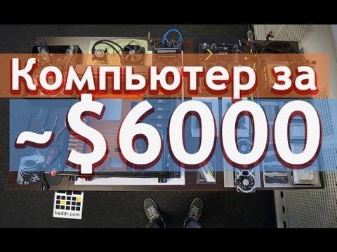 видео: Сборка Мощного Компьютера - megapc- keddr.com