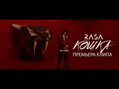 RASA - КОШКА (ПРЕМЬЕРА КЛИПА 2019)