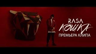 Download RASA - КОШКА (ПРЕМЬЕРА КЛИПА 2019) Mp3 and Videos