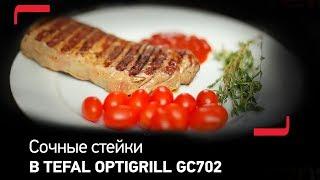 Сочные стейки в Tefal Optigrill GC702