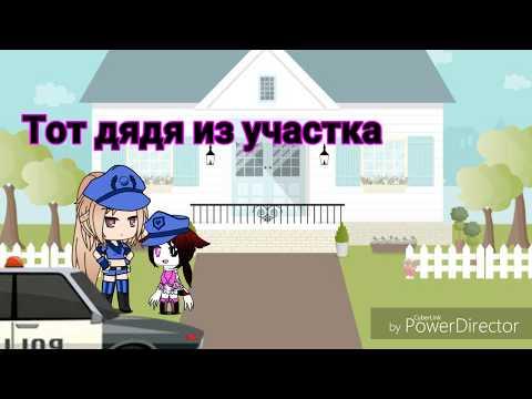 Фейковая любовь 9серия /Gacha life на русском