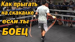 Как прыгать на скакалке бойцам / Скакалка для боксёров(Скакалки - http://www.buddyropes.com Я тут! :) Вконтакте - http://vk.com/andreybukrey Instagram - https://www.instagram.com/AndreyBukrey Фейсбук ..., 2014-10-19T09:34:17.000Z)