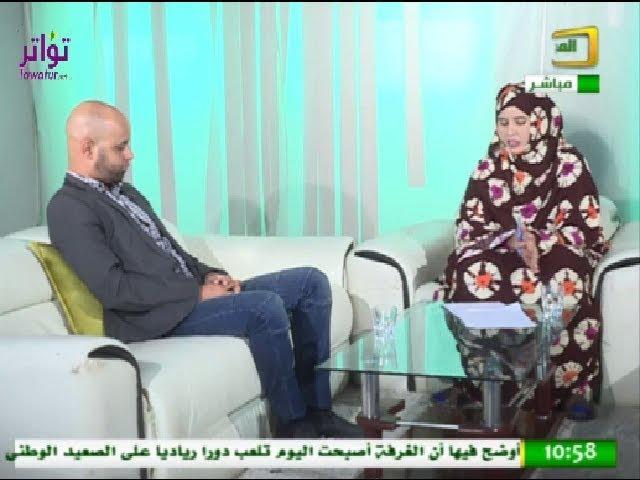 برنامج يوم جديد - وضع المرأة الموريتانية في الداخل ودورها في العمل التطوعي - قناة الموريتانية