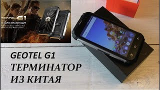 Geotel G1 - Термінатор з Китаю