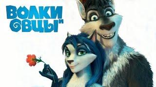 Волки и Овцы [2016] Трейлер / Музыкальный Видеоклип / Актеры об Озвучке