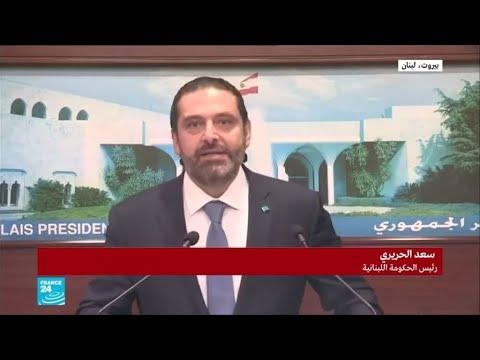 كلمة رئيس الحكومة سعد الله الحريري بعد 5 أيام من المظاهرات الغاضبة التي اجتاحت لبنان  - نشر قبل 3 ساعة
