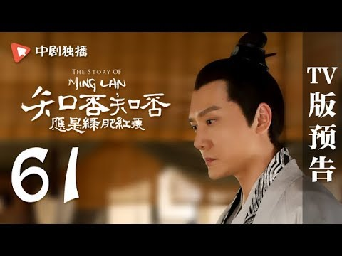 知否知否应是绿肥红瘦 第61集 TV版预告(赵丽颖、冯绍峰、朱一龙 领衔主演)