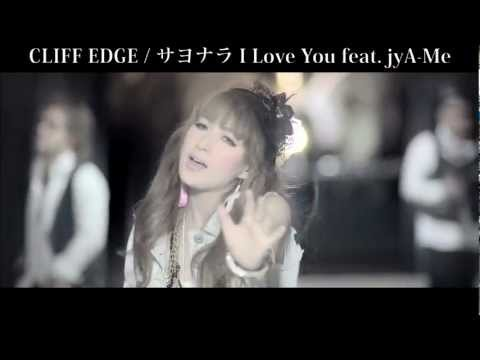 CLIFF EDGE「サヨナラ I Love You feat. jyA-Me」MUSIC CLIP (Short ver.)