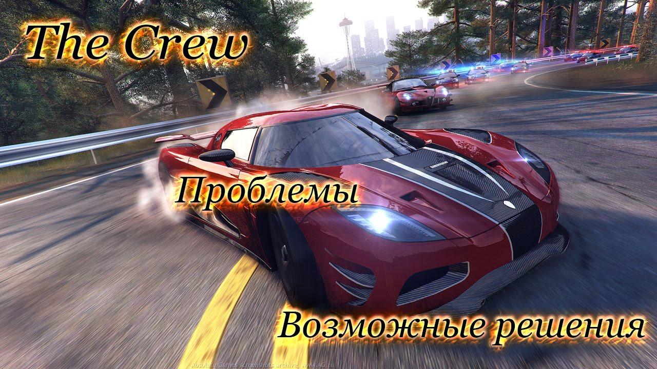 The crew [ps4] на русском языке в жанре гонки. Купить the crew [ps4] в интернет магазине 1с интерес по доступной цене с доставкой по москве и россии.