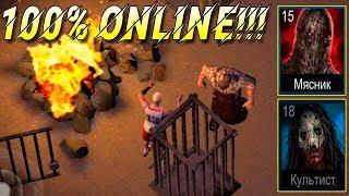 100% Онлайн! Дерзкие выжившие мучают Маньяка! Horrorfield online! Horror Game