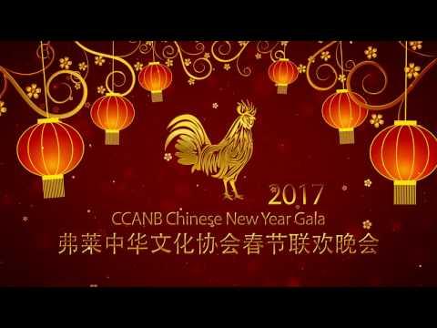 2017 CCANB Chinese New Year Gala