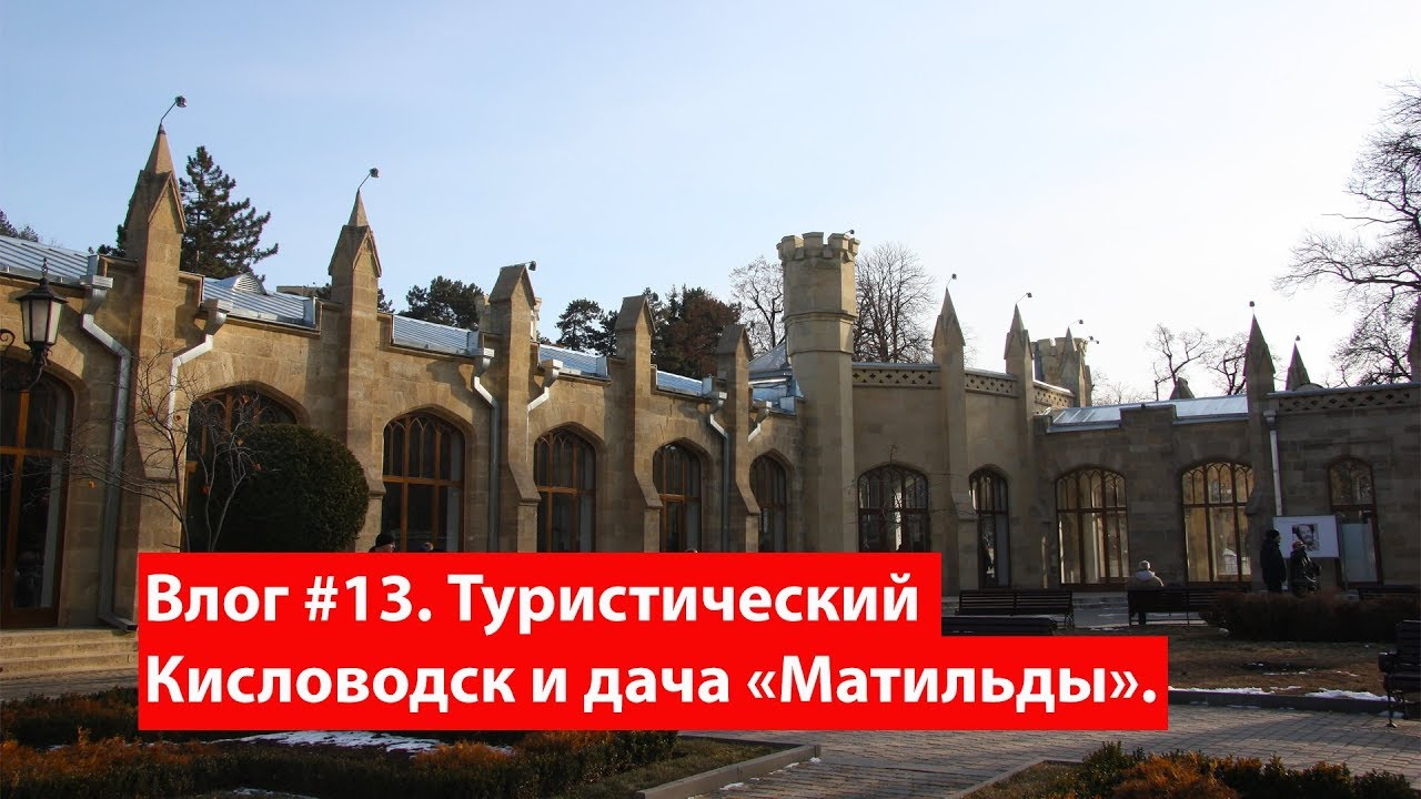 Влог 13. Туристический Кисловодск и Таинственная Дача|туристическое путешествие в кисловодск