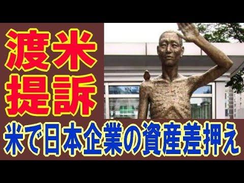 韓国 徴用工問題】「アメリカ裁判所に訴えて、日本企業の資産を ...