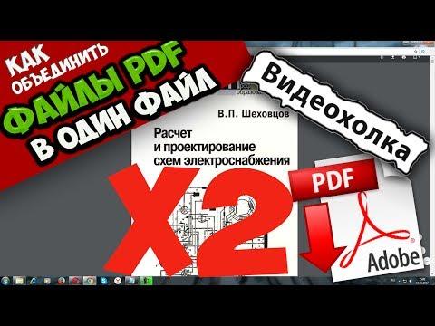 PDFBinder. Как объединить pdf-файлы в один