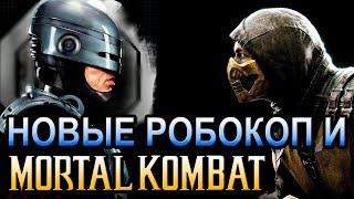 Новые Робокоп и Мортал Комбат [ОБЪЕКТ] RoboCop возвращается и Mortal Kombat