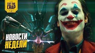 Видео Джокер - Афлек, Дэдпул в Мстителях и НОВАЯ Цири | Новости недели от Котокраба (Сентябрь #4)