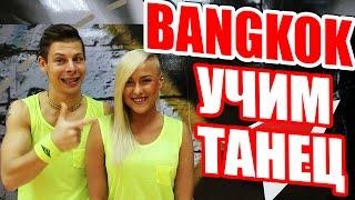ВИДЕО УРОКИ - УЧИМ ТАНЕЦ BANGKOK - DanceFit #ТАНЦЫ #ЗУМБА #ZUMBA #DANCEFIT