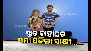 Damdar Khabar: Man Lets Wife To Marry Her Lover In Kendrapara