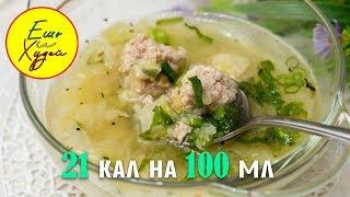 Ешь и Худей! Легкий Суп к Обеду с Капустой и Куриными Фрикадельками! Простой ПП Рецепт