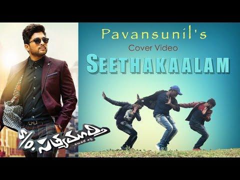 S/o Satyamurthy | Seethakaalam Dance Cover | Allu Arjun | Choreography by Pavansunil