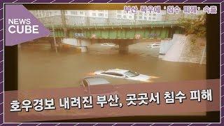 '물폭탄' 맞은 부산… 폭우에 '침수 피해 속출!'