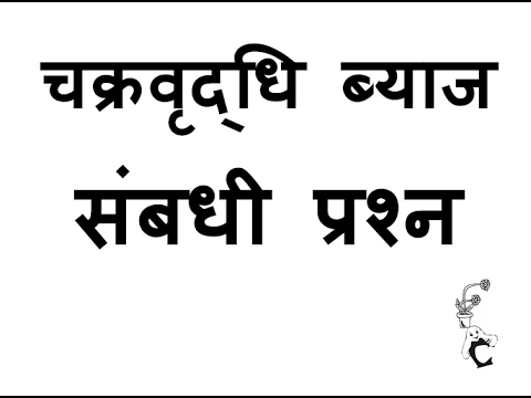 चक्रवृद्धि ब्याज संबधी प्रश्न    COMPOUND INTEREST - CI - TRICK