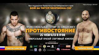 Super Fight K1:Aleksandr Grinchuk (Russia)vsYurii Gorbenko (Ukraine)