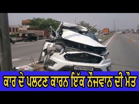 Car overturn -ਜਲੰਧਰ-ਪਠਾਨਕੋਟ ਮੁੱਖ ਮਾਰਗ `ਤੇ ਹੋਇਆ ਹਾਦਸਾ