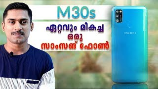 Samsung M30s ഏറ്റവും മികച്ച ഒരു സാംസങ് ഫോൺ