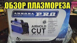 Плазморез AURORA PRO AIRHOLD 42 Розпакування, огляд, збирання, проба.