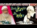 MOLANA IDREES SAHIB DA MOLANA AHMAD ALI LAHORI RH DA WADA QISSA