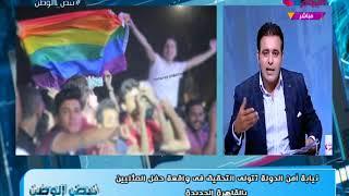 فيديو (+18) #مذيع_الحدث في رسالة لرافعي علم المثلية الجنسية بحفلة التجمع: