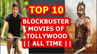 TOP 10 BLOCKBUSTER FILMS OF TOLLYWOOD (TELUGU) || ALL TIME |