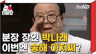 [티비냥] 송해 선생님…
