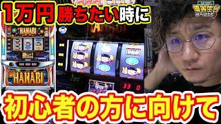【新ハナビ】1万円勝ちたい時に超おすすめ【日直島田の優等生台み〜つけた♪】[パチスロ][スロット]