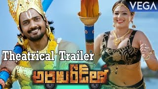 Araku Road Lo Theatrical Trailer || Sairam Shankar, Nikesha Patel || Latest Tollywood Trailers 2016