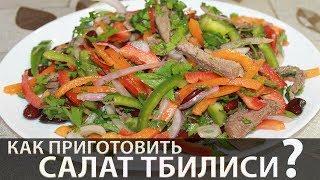 Салат | салат Тбилиси с красной фасолью и говядиной | Рецепт овощного салата