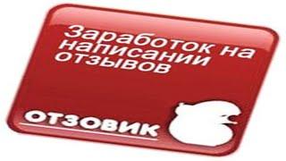Заработок в интернете по 3000 рублей в день. Дари Бери отзыв