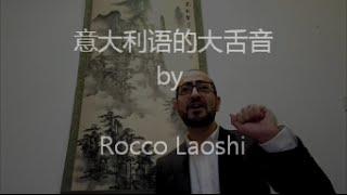 Rocco Laoshi 教你怎么发意大利语的大舌音 thumbnail